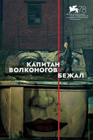 Фильм «Капитан Волконогов бежал» (2021)