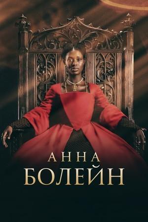 Сериал «Анна Болейн» (2021)