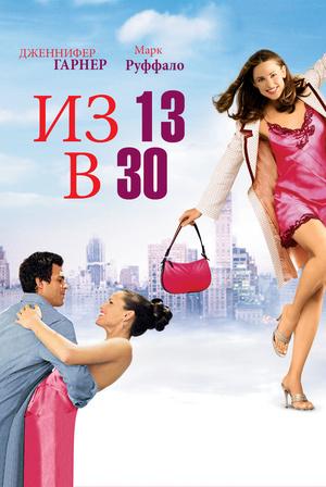 Фильм «Из 13 в 30» (2004)