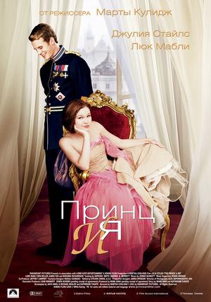Фильм «Принц и я» (2004)