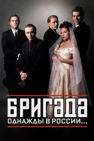 Сериал «Бригада» (2002)