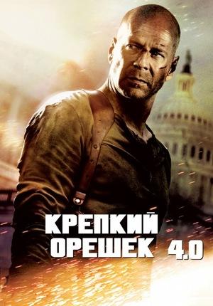 Фильм «Крепкий орешек 4.0» (2007)