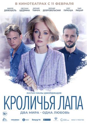Фильм «Кроличья лапа» (2020)