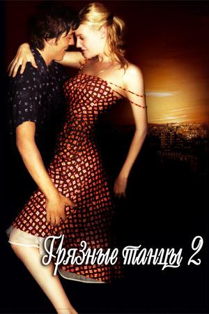 Фильм «Грязные танцы 2: Гаванские ночи» (2004)