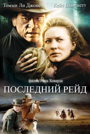 Фильм «Последний рейд» (2003)