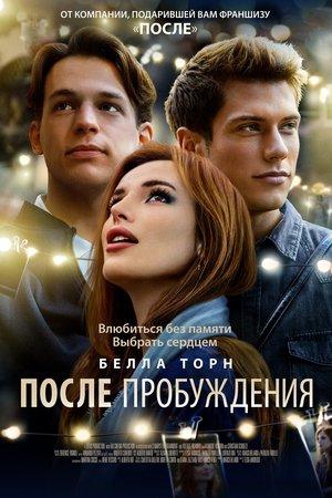 Фильм «После пробуждения» (2021)