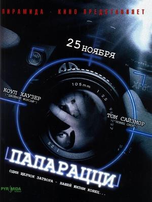 Фильм «Папарацци» (2004)