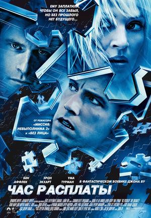Фильм «Час расплаты» (2003)