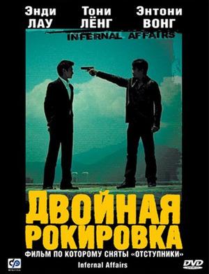 Фильм «Двойная рокировка» (2002)