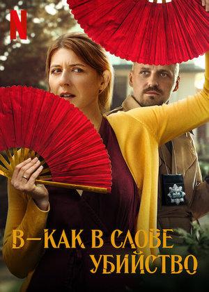 Фильм «В — как в слове «убийство»» (2021)