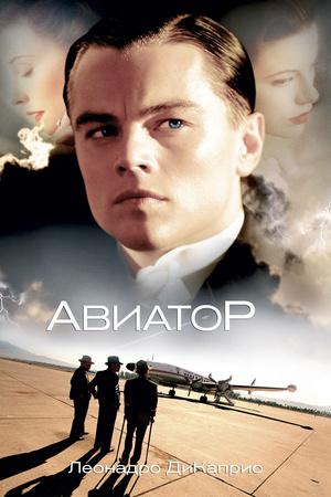 Фильм «Авиатор» (2004)