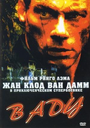 Фильм «В аду» (2003)