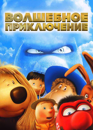 Мультфильм «Волшебное приключение» (2005)