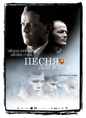 Фильм «Песня для изгоя» (2003)