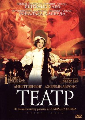 Фильм «Театр» (2004)