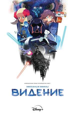 Сериал «Звёздные войны: Видения» (2021)