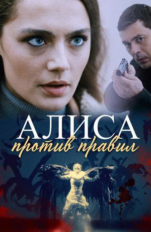 Сериал «Алиса против правил» (2021)