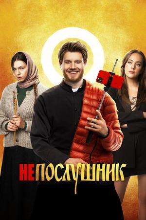 Фильм «Непослушник» (2021)