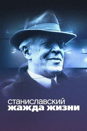 Фільм «Станіславський: Жага життя» (2021)