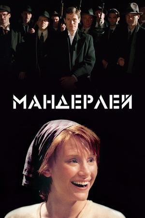 Фильм «Мандерлей» (2005)