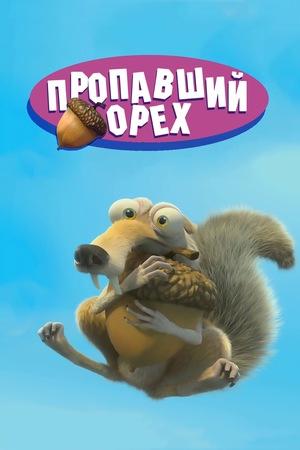 Мультфильм «Пропавший орех» (2002)