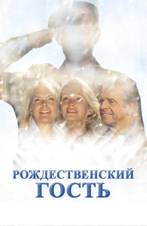 Фильм «Рождественский гость» (2002)