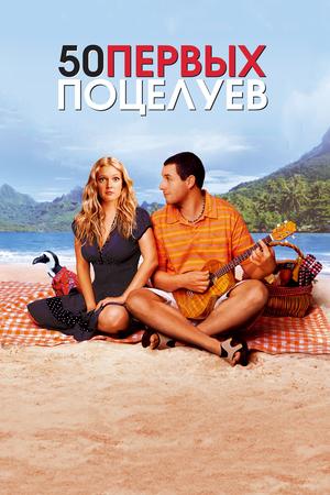 Фильм «50 первых поцелуев» (2004)