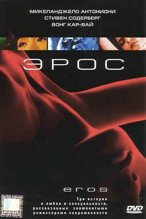 Фильм «Эрос» (2004)