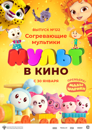Мультфильм «МУЛЬТ в кино. Выпуск № 122» (2021)