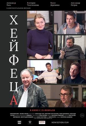 Фильм «Хейфеца» (2020)