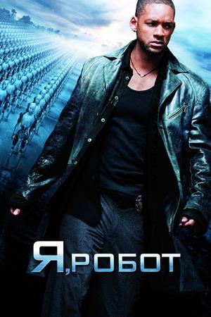 Фильм «Я, робот» (2004)