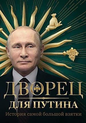Фильм «Дворец для Путина: История самой большой взятки» (2021)