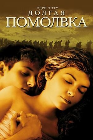 Фильм «Долгая помолвка» (2004)