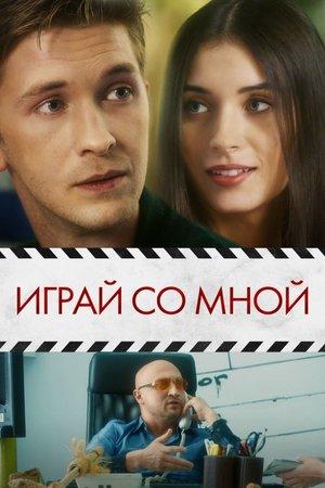 Фильм «Играй со мной» (2020)