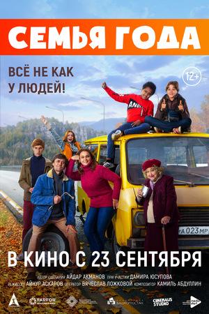 Фильм «Семья года» (2021)