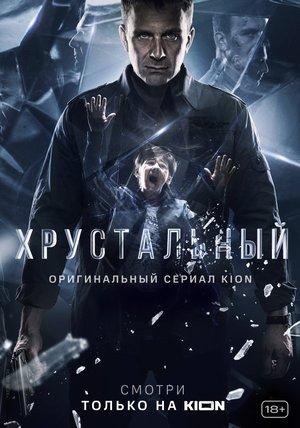 Сериал «Хрустальный» (2021 – ...)