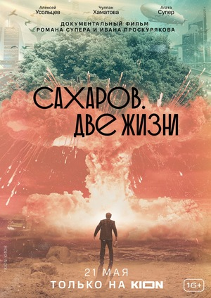 Фильм «Сахаров: Две жизни» (2021)