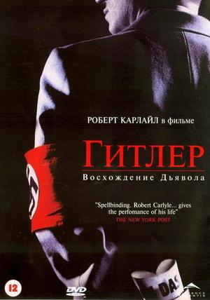 Фильм «Гитлер: Восхождение дьявола» (2003)