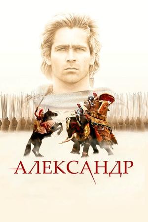 Фильм «Александр» (2004)