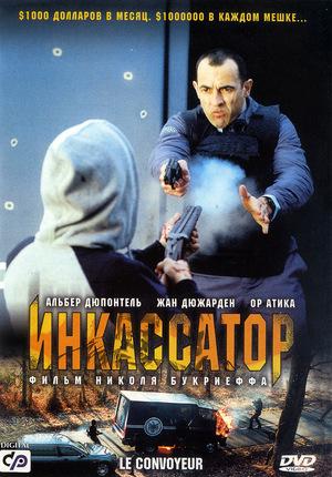 Фильм «Инкассатор» (2004)