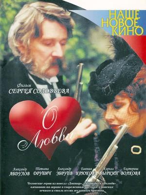 Фільм «Про кохання» (2003)