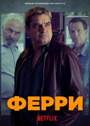 Фильм «Ферри» (2021)