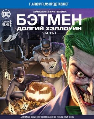 Мультфильм «Бэтмен. Долгий Хэллоуин. Часть 1» (2021)