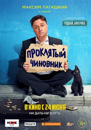 Фильм «Проклятый чиновник» (2021)