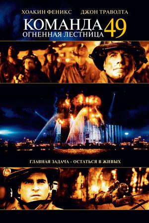 Фильм «Команда 49: Огненная лестница» (2004)