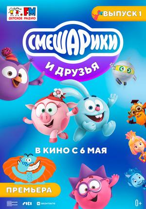 Мультфильм «Смешарики и друзья в кино. Выпуск 1» (2021)