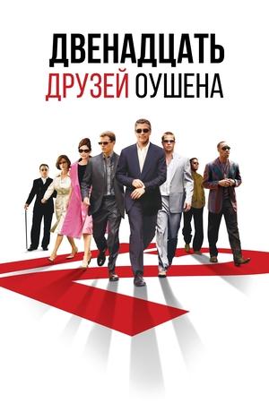 Фильм «Двенадцать друзей Оушена» (2004)