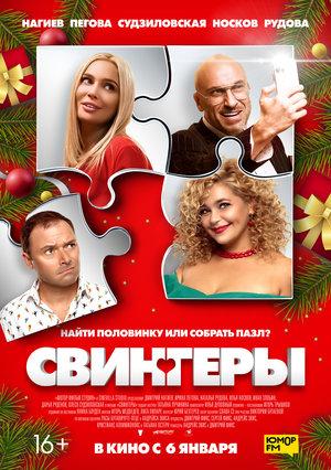 Фильм «Свингеры» (2021)