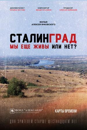 Фільм «Сталинград. Мы еще живы или нет?» (2021)