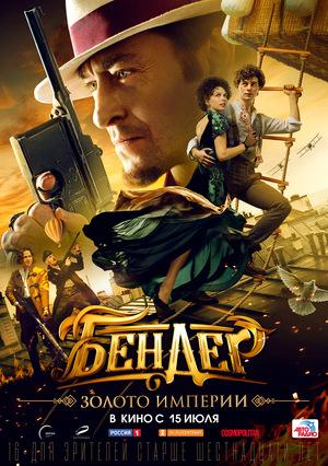 Фильм «Бендер: Золото империи» (2021)
